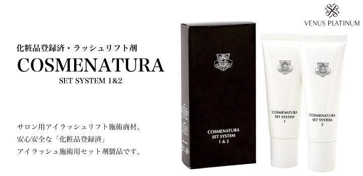 コスメナチュラ ラッシュリフト 剤